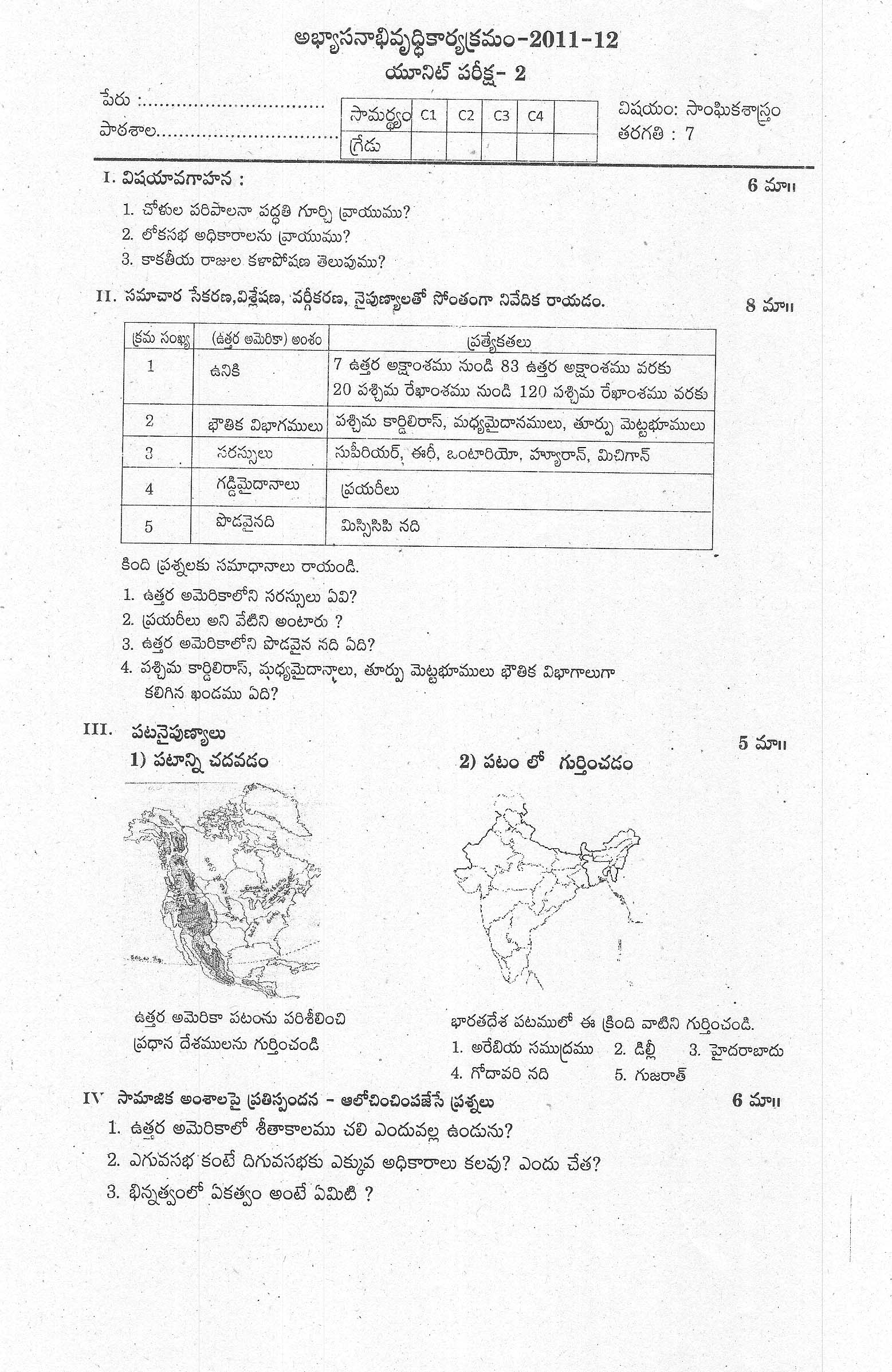 1 10 class question papers pavuluri vikam all under 1 roof 8th malvernweather Image collections