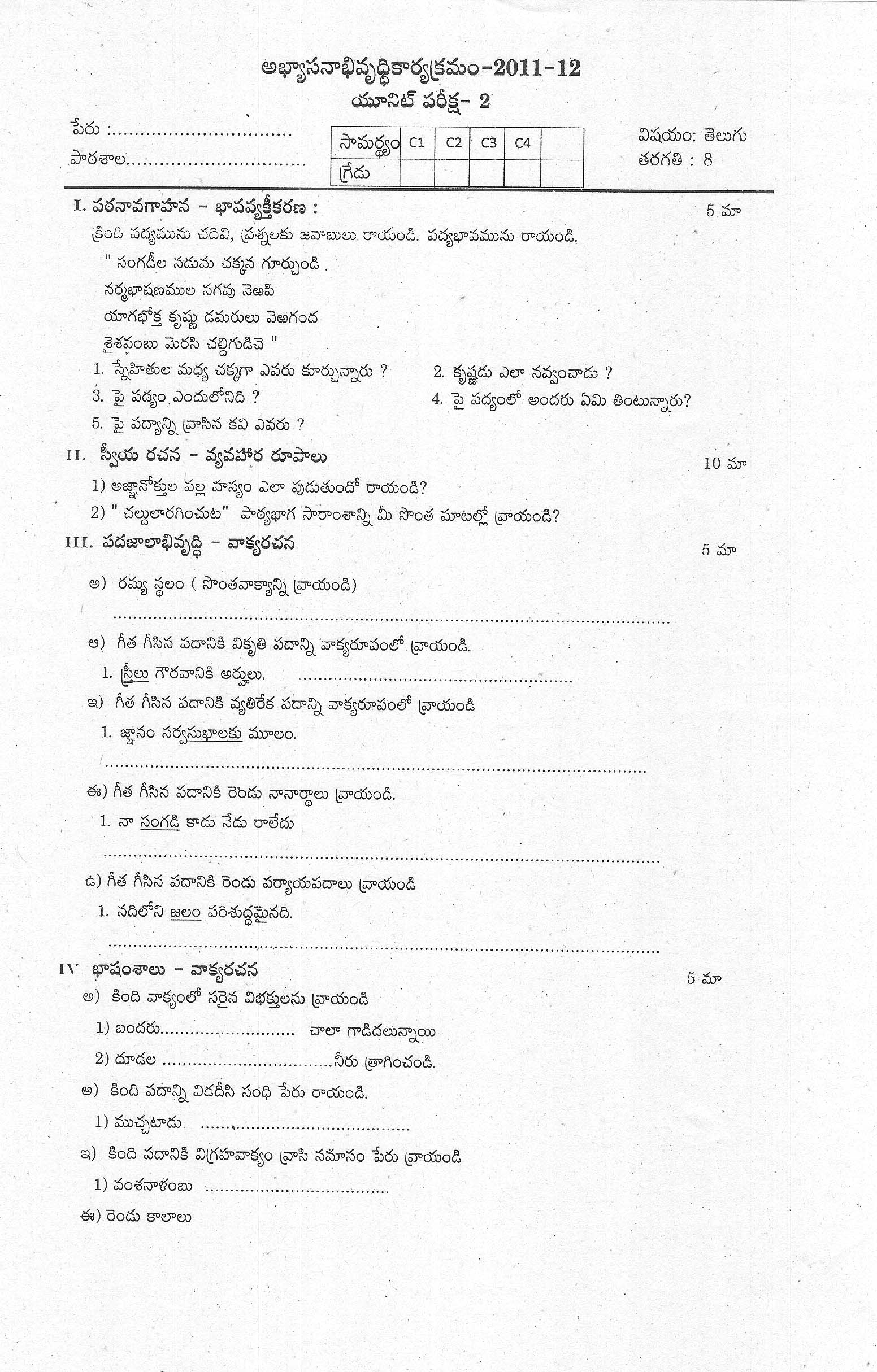 1 10 class question papers pavuluri vikam all under 1 roof unit test ii question papers lep model malvernweather Image collections